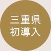 三重県初導入
